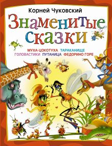 Чуковский К.И. - Знаменитые сказки обложка книги