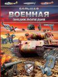 Большая военная энциклопедия
