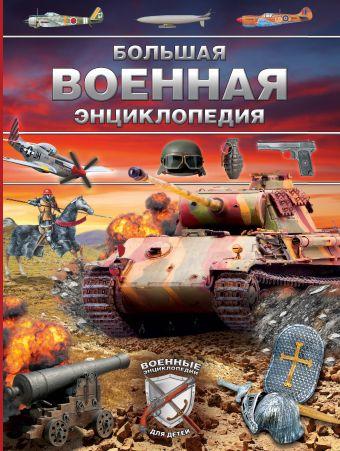 Большая военная энциклопедия Брусилов Д.В.