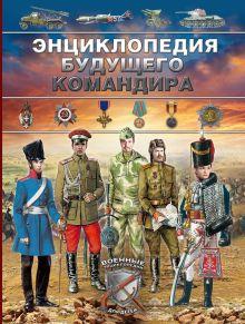 . - Энциклопедия будущего командира обложка книги