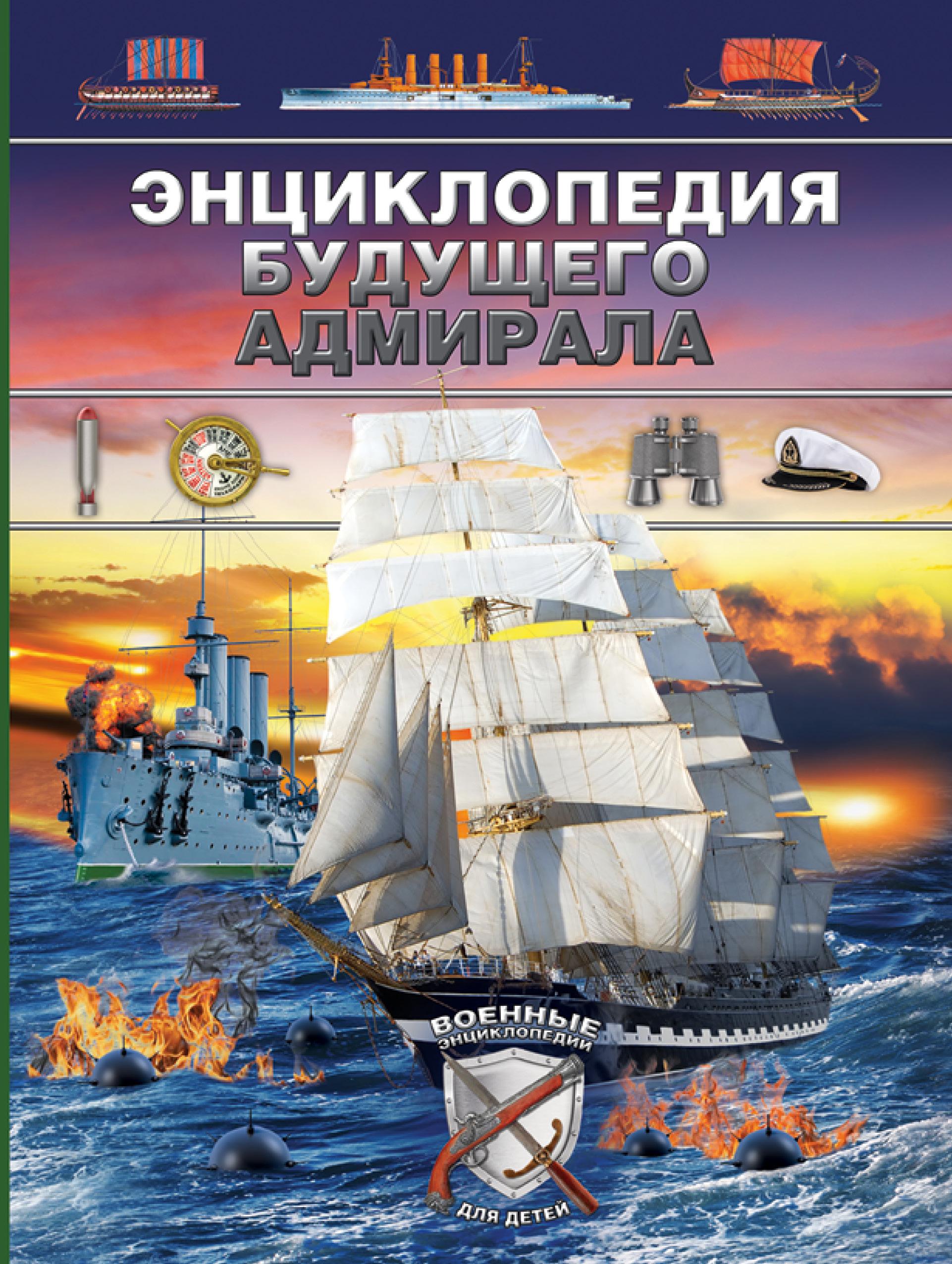 . Энциклопедия будущего адмирала
