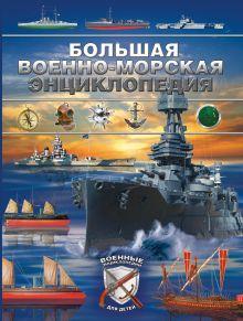Брусилов Д.В. - Большая военно-морская энциклопедия обложка книги