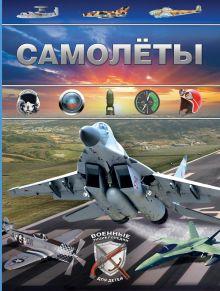 Брусилов Д.В. - Самолеты обложка книги