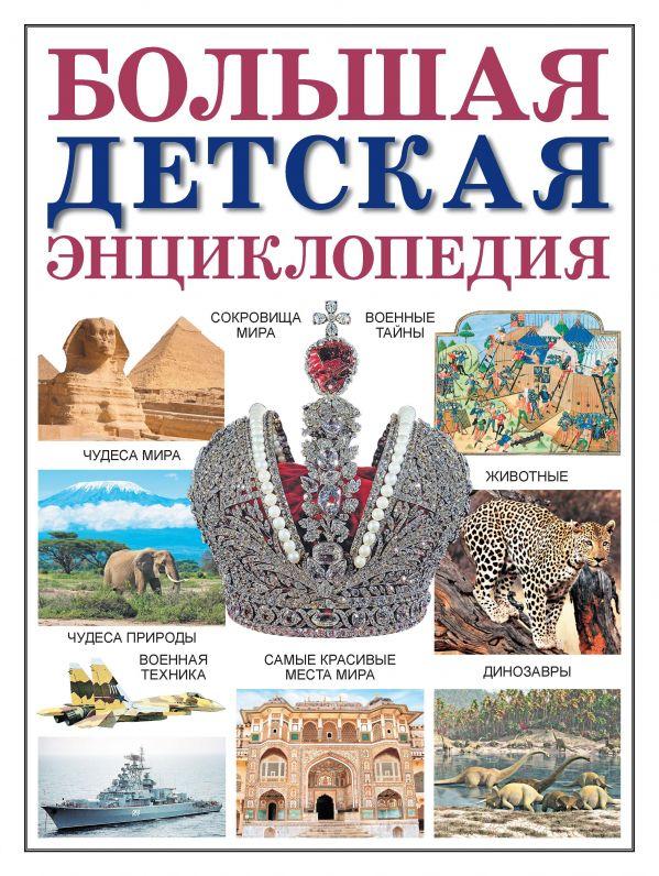 Большая детская энциклопедия Лившиц Л.Г.