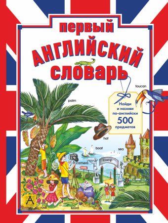 Первый английский словарь. Найди и назови по-английски 500 предметов Попова В.Л.