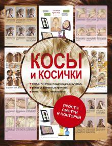 Романова О.Н. - Косы и косички обложка книги
