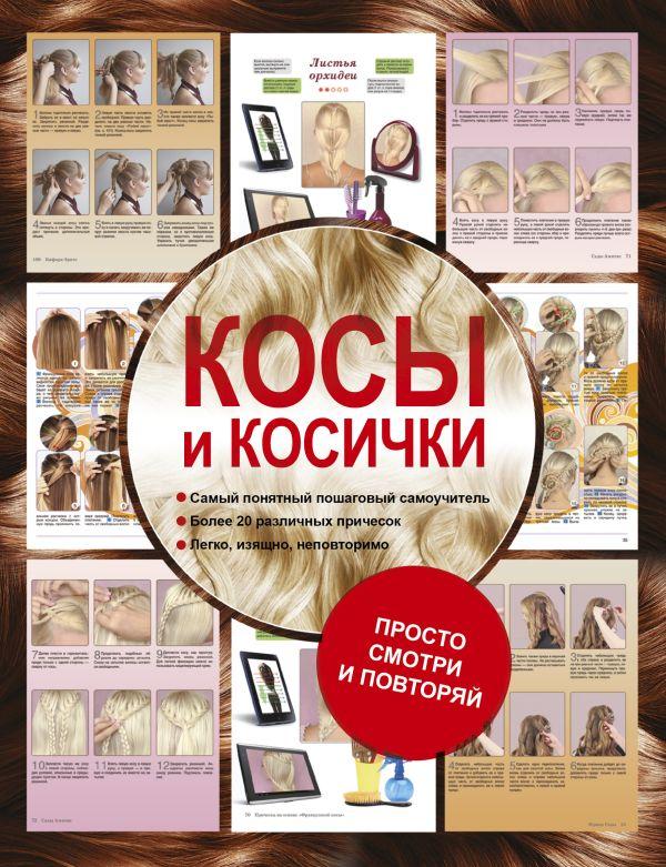 Косы и косички Романова О.Н.