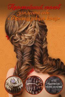 Романова О.Н. - Простейший способ заплести себе французскую косу обложка книги