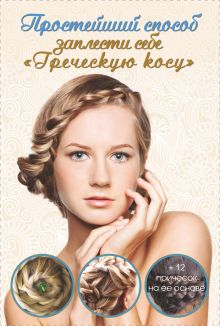 Романова О.Н. - Простейший способ заплести себе греческую косу обложка книги