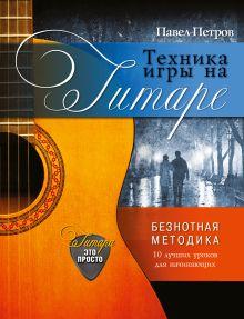 Петров П. - Техника игры на гитаре обложка книги