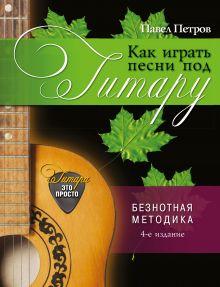 Петров П. - Как играть песни под гитару обложка книги