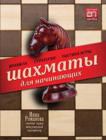 Шахматы для начинающих. Правила, стратегии и тактика игры обложка книги