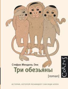 Мендель-Энк С. - Три обезьяны обложка книги