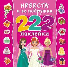 Оковитая Е.В. - Невеста и ее подружки обложка книги
