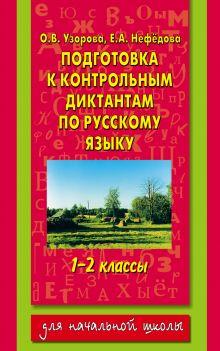 Узорова О.В., Нефедова Е.А. - Подготовка к контрольным диктантам по русскому языку. 1-2 классы обложка книги
