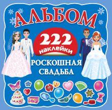 Оковитая Е. - Роскошная свадьба обложка книги