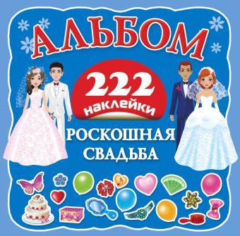 Роскошная свадьба Оковитая Е.В.