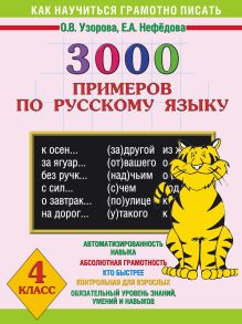 Узорова О.В. - 3000 примеров по русскому языку. 4 класс обложка книги