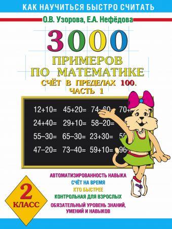 3000 примеров по математике. Счёт в пределах 100. Часть 1. 2 класс Узорова О.В., Нефедова Е.А.