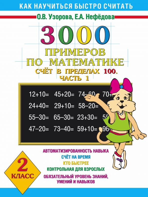 3000 примеров по математике. Счёт в пределах 100. Часть 1. 2 класс Узорова О.В.
