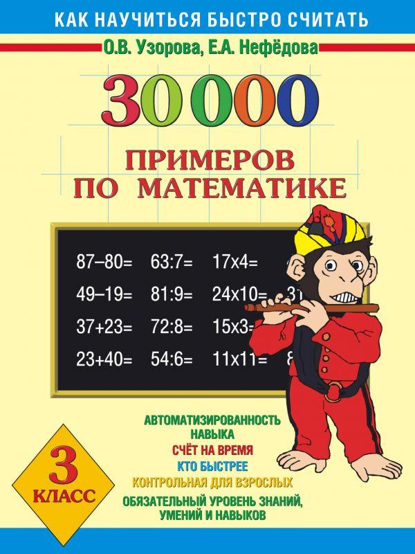 30000 примеров по математике. 3 класс Узорова О.В., Нефедова Е.А.