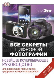 Энг Т. - Все секреты цифровой фотографиию Новейшее исчерпывающее руководство обложка книги