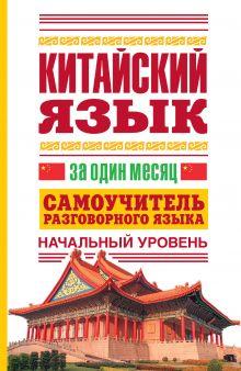 Воропаев Н.Н. - Китайский язык за один месяц обложка книги