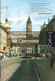 Беленкина Л. - Окнами на Сретенку обложка книги