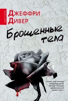 Дивер Д. - Брошенные тела обложка книги