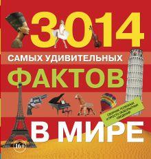 Банкрашков А.В. - 3014 самых удивительных фактов в мире обложка книги