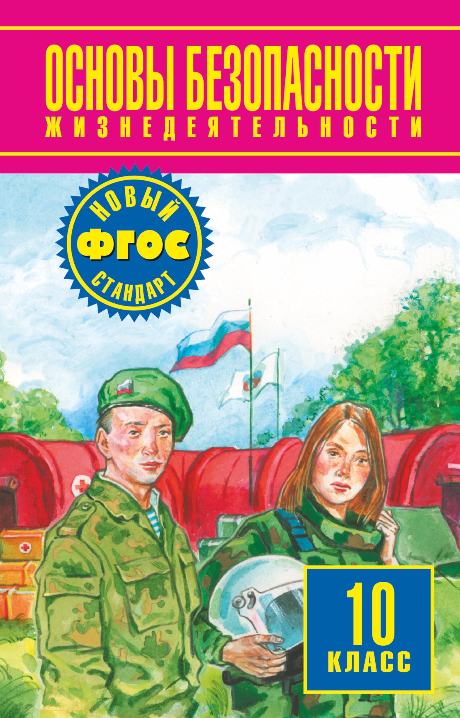 Основы безопасности жизнедеятельности. 10 класс. Учебник от book24.ru