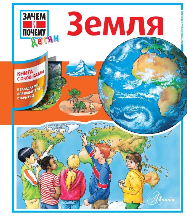 Земля Чемякин В.Н.