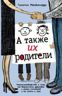 Мжаванадзе Тинатин - А также их родители обложка книги