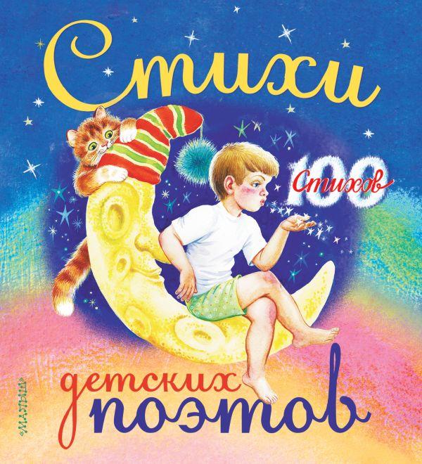 Стихи детских поэтов Барто А.Л.