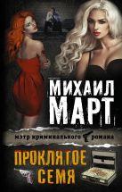 Март М. - Проклятое семя' обложка книги