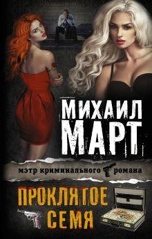 Март М. - Проклятое семя обложка книги