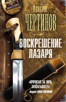 Чертинов В.Н. - Воскрешение Лазаря обложка книги