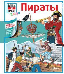 Чемякин В.Н. - Пираты обложка книги