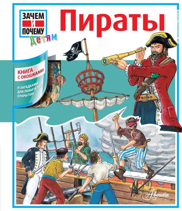 Пираты Чемякин В.Н.