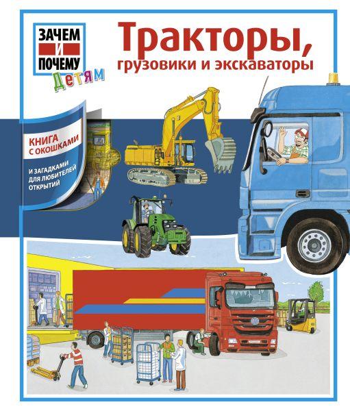 Тракторы, грузовики и экскаваторы