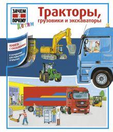 . - Тракторы, грузовики и экскаваторы обложка книги
