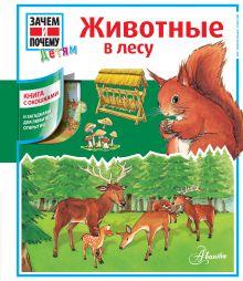 Кузнецова К.Д., Чемякин В.Н. - Животные в лесу обложка книги