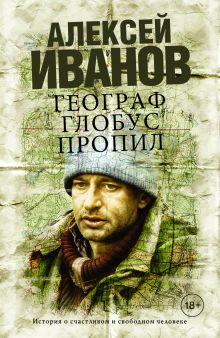 Иванов А.В. - Географ глобус пропил (кинообложка без вклейки) обложка книги