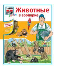 . - Животные в зоопарке обложка книги
