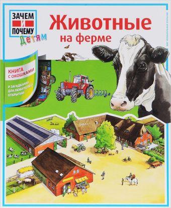 Животные на ферме .