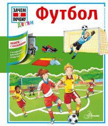 Позднеева О.Г., Рудакова Ю.А. - Футбол обложка книги