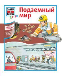 . - Подземный мир обложка книги