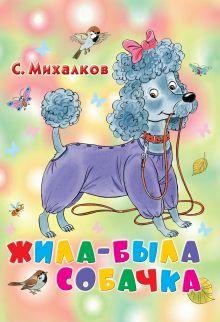 Михалков С.В. - Жила-была собачка обложка книги