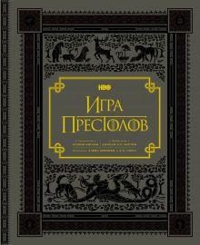 . - Игра престолов. Подарочное обложка книги
