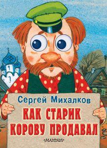 Михалков С.В. - Как старик корову продавал обложка книги